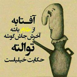 حکایت آفتابه نماها!!!!!!