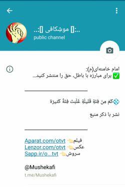 اگر عضو تلگرام هستید، از کانال جدید ما حمایت فرمایید. نظرات و مطالب پیشنهادی تون  رو برای ما بفرستید تا ترتیب اثر داده بشه و یا منتشر بشه...  @mushekafi
