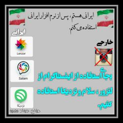 #نرم_افزار_ایرانی