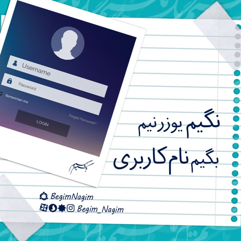 نگیم #یوزرنیم . بگیم #نام_کاربری
