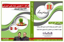 http://www.amvajweb.ir telegram:09179798533 طراحی کاور و لیبیل cd , dvd
