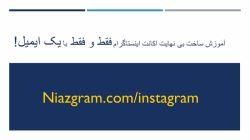 آموزش ساخت بی نهایت اکانت اینستاگرام فقط با یک ایمیل! هم اکنون در آدرس: Niazgram.Com/instagram