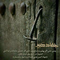 جهاد کبیر یعنی میخ در و مسمار را به جان بخری اما از حق دست نکشی
