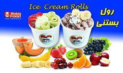 بستنی رولی بستنی رولی یا کاردکی نوعی بستنی سنتی تایلندی می باشد.تمایز این بستنی دوست داشتنی با سایر بستنی ها شامل شکل و نوع تولید در حضور مشتری و استفاده از انواع میوه های تازه می باشد. جهت کسب اطلاعات بیشتر به سایت مراجعه کنید: www.robofood.ir تماس:09124352542