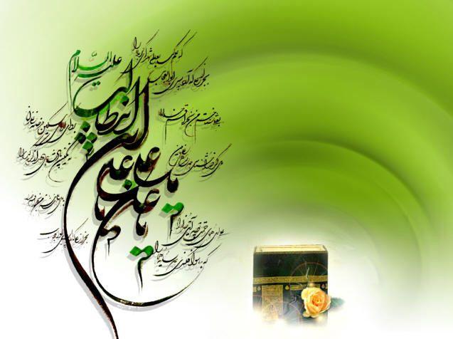 میلاد امیرالمومنین (ع) و روز پدر مبارک باد