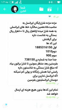 شارژ رایگان ایرانسل بدون هیچ هزینه ارسال پیام کوتاه