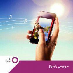 """#راینواز میلاد با سعادت حضرت علی (ع) و روز پدر بر همگان مبارک باد. حس متفاوت انتظار با """"راینوازهای رایتل""""  با سرویس """"راینواز رایتل""""، افراد تماس گیرنده با شما میتوانند قبل از برقراری تماس، به موسیقی مورد علاقه شما گوش دهند. اطلاعات بیشتر در http://rbt.rightel.ir"""