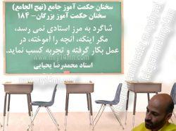 سخنان حکمت آموز بزرگان. سخنان حکمت آموز جامع. (نهج الجامع) سخنان استاد محمدرضا یحیایی. از برخی از این سخنان در کتاب:داستانهای حکمت آموز جامع(ذن جامع) استفاده شده است.شما میتوانید با تفکر و تأمل روی هریک از این سخنان دریچه ای به روی آگاهی تان بازشده و به رموز نهفته در آنها پی ببرید. برای هریک از این سخنان میتوان صفحات زیادی توضیح و تفصیل نوشت. کانال: https://telegram.me/mry14mn ؛ شاگرد. استاد. استادی. کانگ فو. کونگ فو. مهارت. تبحر. عمل. علم. تجربه. تمرین.