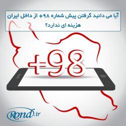 گرفتن پیش شماره ۹۸+ از داخل ایران هزینه ای ندارد www.rond.ir/News/972