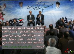 از برکات نامزد شدن دکتر #احمدی_نژاد   |   #بقایی