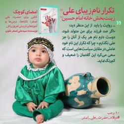 #امضای_کوچک نوشته حجت الاسلام #سید_علی_اصغر_علوی #نشر_سدید sadidisu.ir