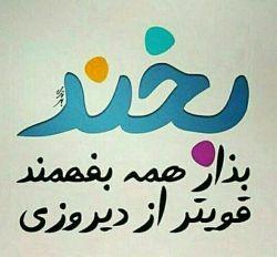 یا الله،سلام صبح جمعتون بخیر ان شاالله روز خوبی داشته باشید،همیشه برقرار باشید