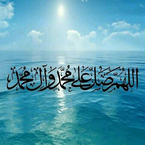 صلوات برمحمد وآل محمد