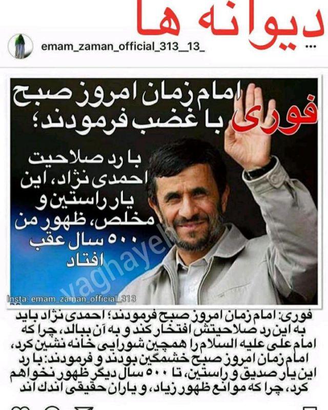 احمدی نژادی ها دست به دامن خرافات شدند