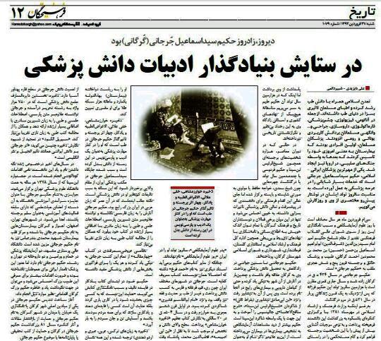 #حکیم جرجانی