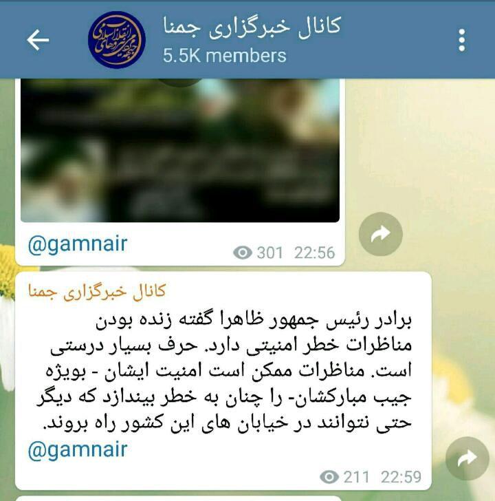 جالبه اینه که کانال خبرگزاری جمنا هم با استناد به اکانت فیک برادر دکتر روحانی این خبر دروغ رو منتشر کرده! پ ن:راستی چه خبر از وحدت اصولگرایان؟؟!