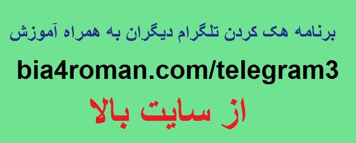 دانلود برنامه هک تلگرام دیگران تضمینی به همراه آموزش کامل از سایت: http://bia4roman.com/telegram3/   اگه میخوای مچ کسیو بگیری به دردت میخوره http://bia4roman.com/telegram3
