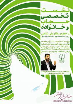 دکتر علی غلامی در نشست تخصصی خانواده و حجاب پنجشنبه ۷ اردیبهشت سخنرانی میکند. #خانواده_بهتر