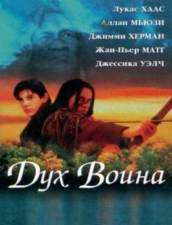 فیلم سینمایی روح سلحشور