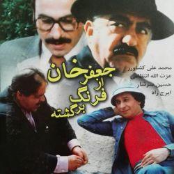 فیلم سینمایی جعفر خان از فرنگ برگشته