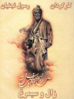 افسانه های جاویدان ایران - زال و سیمرغ