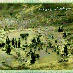 عکسی جالب از سرعین اردبیل در زمان قاجار..خیلی جالبه