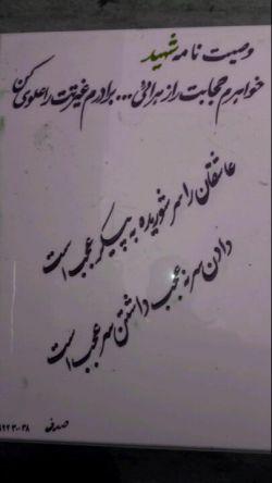 وصیت نامه شهید مدافع حرم حجت اصغری
