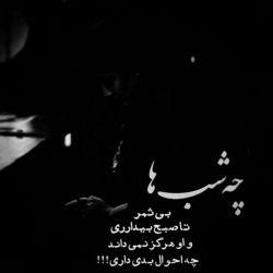 عزیزم دوستت دارم ولی با ترس و پنهانی !!! که پنهان کردن یک عشق یعنی اوج ویرانی !!!