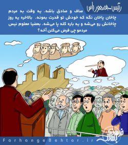 رئیسجمهور باس #مسجدنما #فرهنگ بهتر
