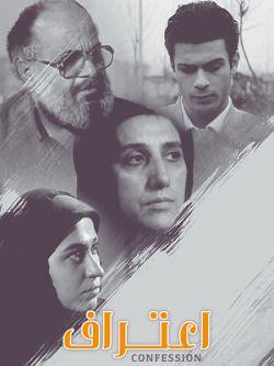 فیلم سینمایی اعتراف