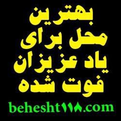 www.behesht118.com  ، لطغا در این سایت عضو بشین ، متشکر