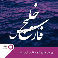 ای همیشه نیلگون، ای خلیج فارس نام نامیات هماره جاودانه است  نام نامیات هماره بر زبان موج جاودان ترین سرود عاشقانه است  روز ملی خلیج فارس مبارک باشد.