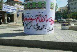 ضدیت با نظام سرمایه داری ؛ #محمود_احمدی_نژاد