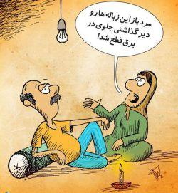 کاریکاتور طنز تولید برق قالیباف، از زباله های تهران ادامه در http://power-plan.ir