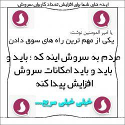 شما هم میتونین عضو گروه دومیلیونی ها شوید و ایده هایتان را برای جذب کاربران به نرم افزار های ایرانی خصوصا سروش با ما در میان بگذارید