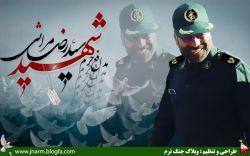 مدافع حرم شهید سید رضا مراثی
