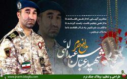 مدافع حرم شهید عباس عبداللهی