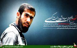 مدافع حرم شهید صادق عدالت اکبری