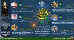 اینفوگرافی مدافعان حرم استان آذربایجان شرقی