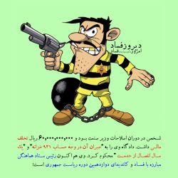 کارتون دالتون ها یادتونه؟؟؟؟ / آخر دزدی و فساد بودن دیگهههه!!! حالا فکر کنید کسایی که زمانی خودشون دزد بودن یه روز بشن پلیس؛ یا اصلا رئیس پلیس!!! / چه ششوووووووووووودددددد