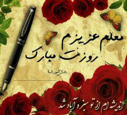 شهاب_اشکان_جواد روزتون مبارک⚘⚘⚘