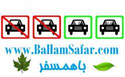 باهمسفر دات کام کمک میکند برای صندلی های خالی اتومبیل خود همسفر بیابید  http://www.bahamsafar.com