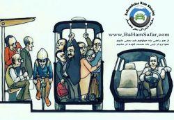 به اشتراک گذاری صندلی های خالی در سفرهای شهری و حتی بین شهری میتونه کمک بزرگی به کاهش آلودگی هوا بکنه.  چطوری ؟ ؟ ! !  خیلی ساده. با کاهش تک سرنشینی   www.BaHamSafar.com