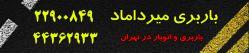 باربری و اتوبار میرداماد | باربری و اتوبارتهران | حمل اثاثیه منزل جهیزیه مبلمان  سرویس دهی به تمام نقاط تهران و شهرستان -------شماره تماس : 021-22903302 , 02122900849 ------ http://barbari-mirdamad.com