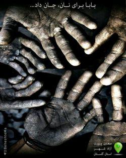 بِسمِـ اللهِ الرَّحمنِـ الرَِّحیمـ #اَمَّن_یُّجیبُ_المُضطَرَّ_اِذا_دَعاهُ_وَ_یَکشِفُ_السُّوءَ   برایـ سلامتیـ كارگرانـ #معدنـ كهـ در عمقـ ١٨٠٠ متریـ زمینـ زیر آوار ماندهـ اند، دعا میـ كنیمـ..