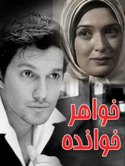 فیلم سینمایی خواهر خوانده