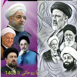 سیاستمداران بد توسط مردم خوبی که رای نمی دهند انتخاب می شوند...ما رای می دهیم .با روحانی تا 1400