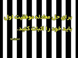 #موفقیت #تلاش #محمد #صفری