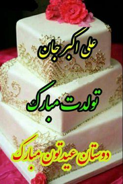 عیدشکوفایی خوشبوترین گل هستی میلادسرورجوانان حضرت علی اکبر(ع) رابه همه شماعزیزان وهمه دوستداران اهل بیتش تبریک عرض میکنم