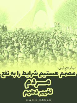 """سید ابراهیم رئیسی: """"مصمم هستیم شرایط را  به نفع مردم تغییر دهیم."""""""
